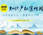 2018湖南省知识产权宣传周