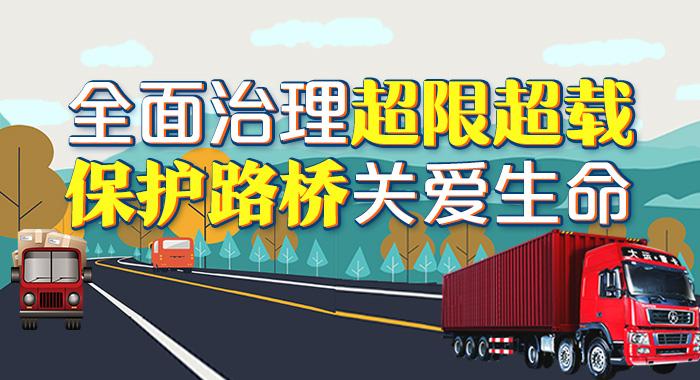 专题丨全面治理超限超载 保护路桥关爱生命