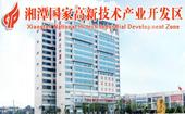 国家级湘潭高新区