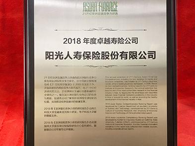 """阳光人寿荣膺""""2018年度卓越寿险公司"""""""
