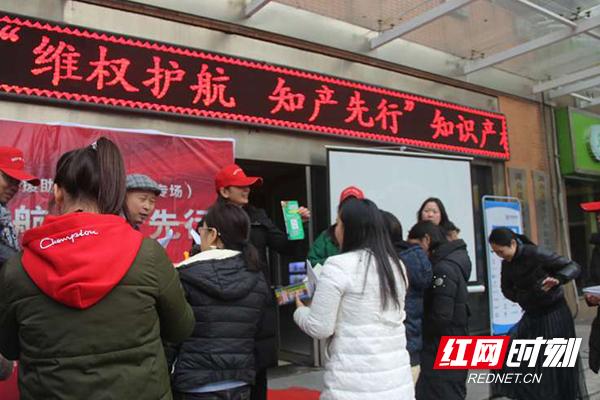 湖南省知识产权维权援助进园区