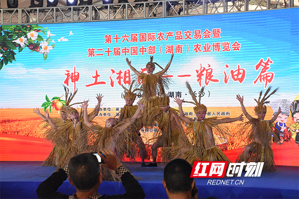International Agricultural Trade Fair and Expo in Changsha