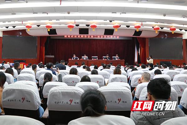 湖南省政府采购协会第二届会员代表大会在长沙召开