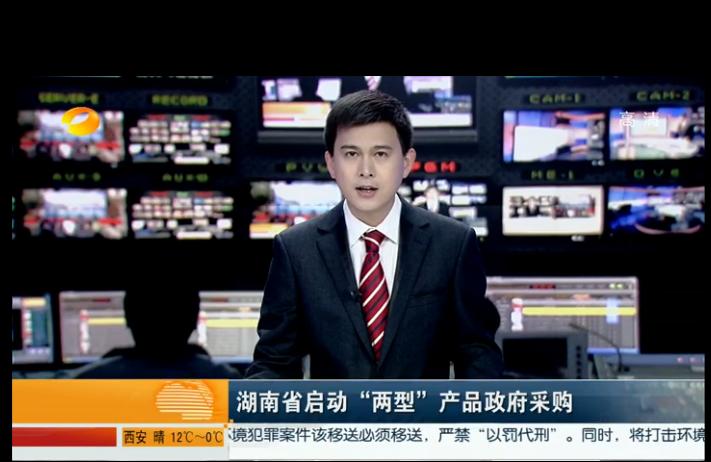 """湖南省启动""""两型""""产品政府采购"""