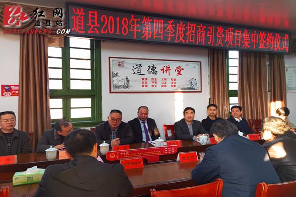 道县两个招商引资项目集中签约 总投资4.7亿元