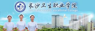 长沙卫生职业学院