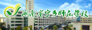 湖南省宁乡师范学校