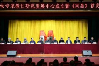 宋教仁研究发展中心成立暨《间岛》首发式在湖南幼专举行