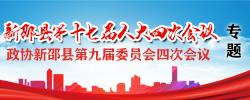 新邵县第十七届人大四次会议   政协新邵县第九届委员会四次会议