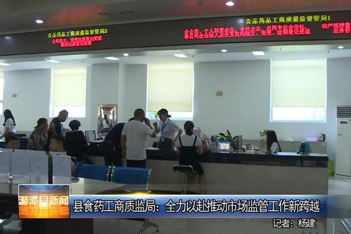 【2018——我们这一年】(七)县食药工商质监局:全力以赴推动市场监管工作新跨越