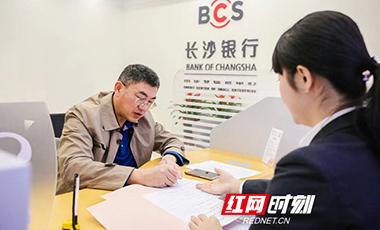 """朱玉国:长沙银行愿助力民营企业跨越""""融资的高山"""""""
