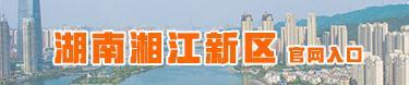湖南湘江新区官网入口