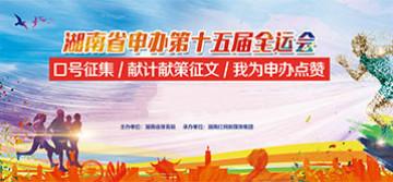 湖南申办第十五届全运会三项活动