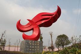 望城经济技术开发区