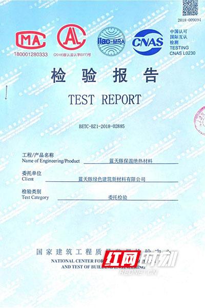 国家权威机构认可 蓝天豚获全国保温建材市场通行证