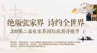 2018第二届张家界国际旅游诗歌节