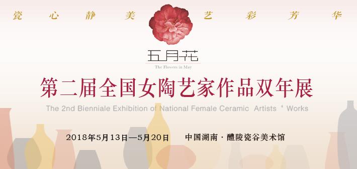 五月花——第二届全国女陶艺家作品双年展