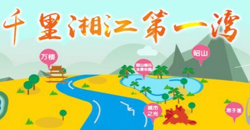 千里湘江第一湾