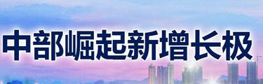 湖南湘江新区 中部崛起新增长极