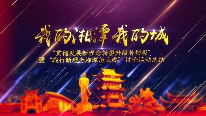 【宣传片】我的湘潭我的城