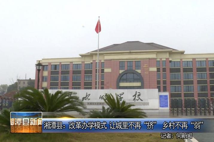 """【2018-我们这一年】(八) 湘潭县:改革办学模式让城里不再""""挤""""乡村不再""""弱"""""""
