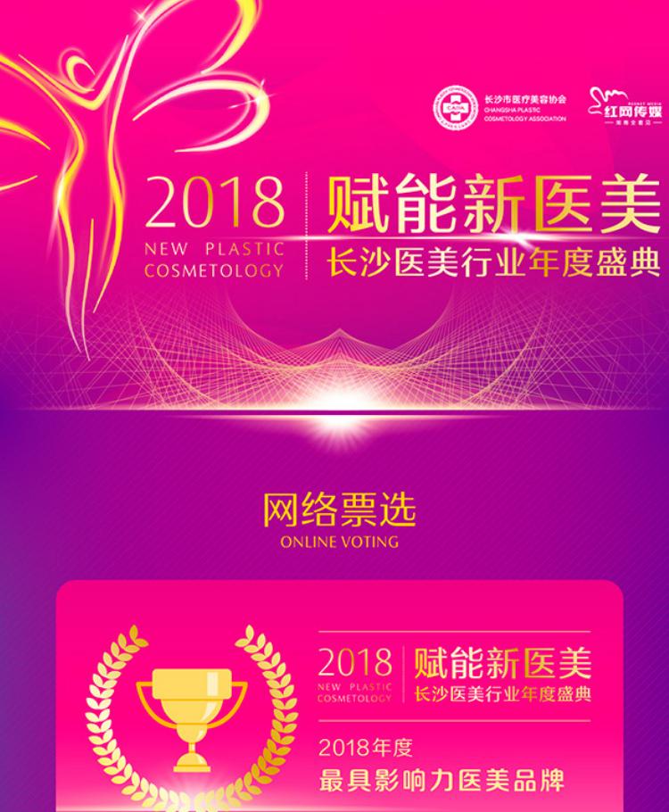 2018长沙医美行业年度盛典网络票选