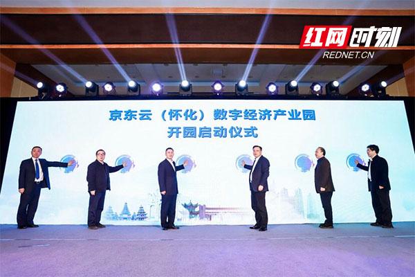 """云聚产业,智赢未来 怀化开启""""智能城市新生态"""""""