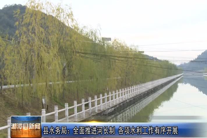 【2018——我们这一年】县水务局:全面推进河长制工作有序开展各项水利工作