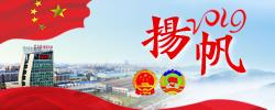 2018湘潭县两会