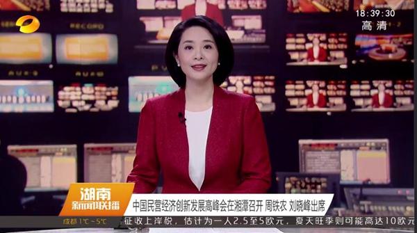 【湖南新闻联播】中国民营经济创新发展高峰会在香港经典三级,免费在线观看的黄片,a片毛片免费观看,夫妻性生活影片召开 周铁农 刘晓峰出席