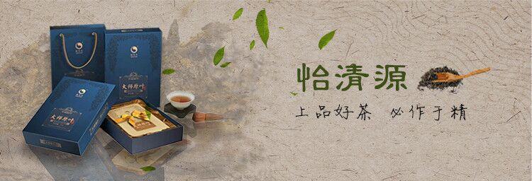 怡清源:上品好茶 必作于精