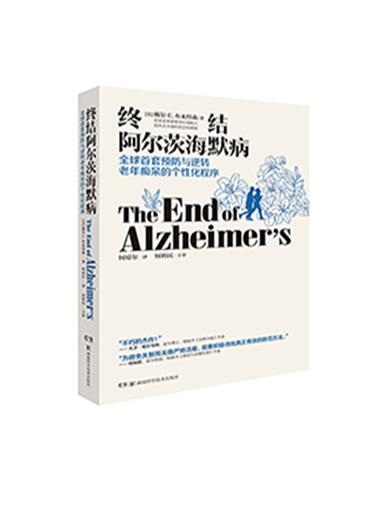 荐书|《终结阿尔茨海默病》,让爱与记忆同行