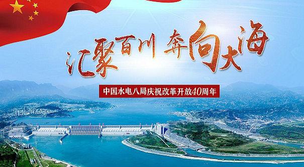 中国水电八局庆祝改革开放40周年
