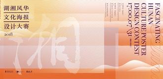 2018湖湘风华文化海报设计大赛