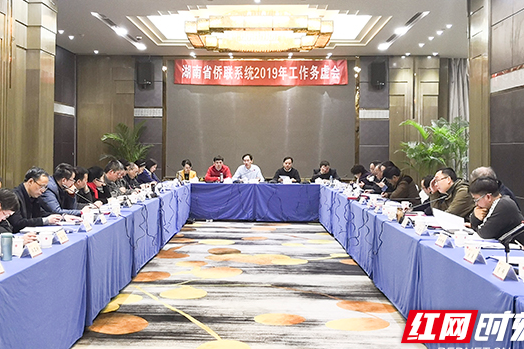 2019 Meeting of Hunan Federation of Returned Overseas Chinese held in Changsha