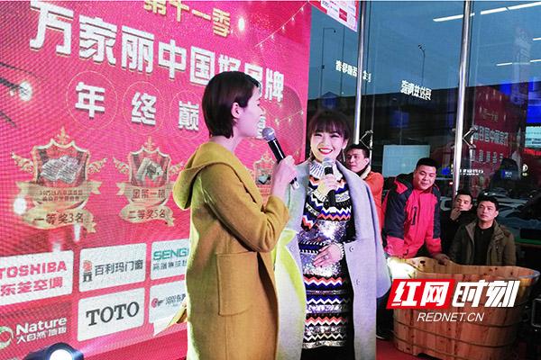 """万家丽中国好品牌第十一季""""年终巅峰惠"""" 斯琴高丽现场助阵"""