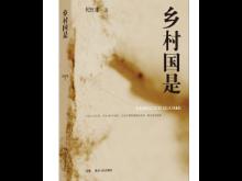 2017年11-12月湘版好书榜
