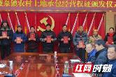 石门:10名农户喜领全县首批农村土地承包经营权证