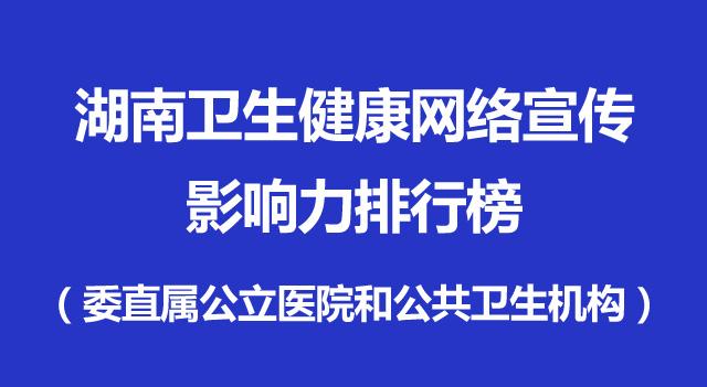2018湖南卫生健康网络宣传影响力排行榜(省直)