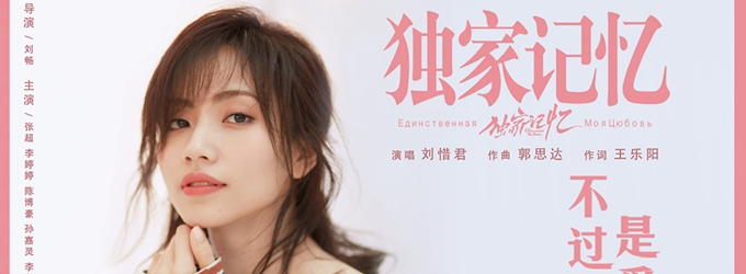 """《独家记忆》曝主题曲MV  刘惜君甜蜜开嗓""""练爱记"""""""