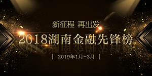 新征程 再出发——2018湖南金融先锋榜