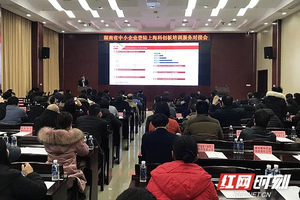 湖南中小企业抢抓科创机遇