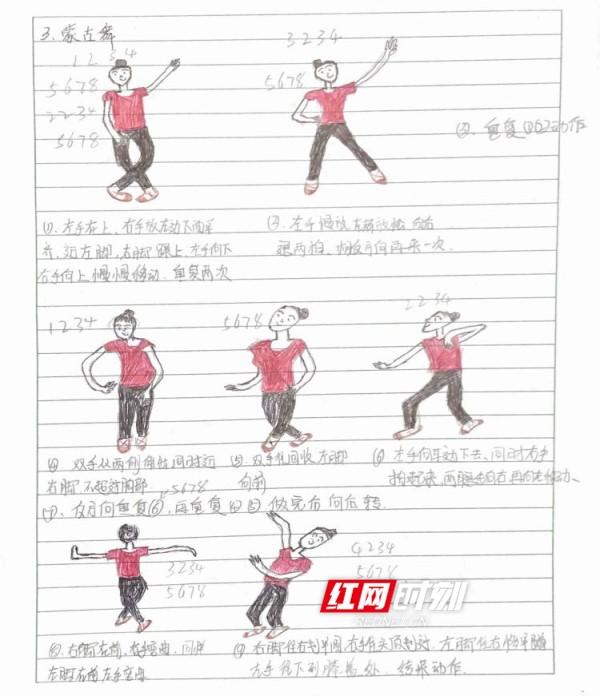 湖南科技学院:同学!你的笔记有魔性
