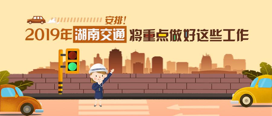 图解:安排!2019年湖南交通将重点做好这些工作