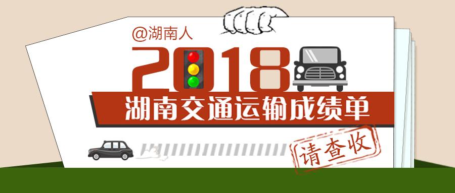 图解:@湖南人 2018湖南交通运输成绩单请查收