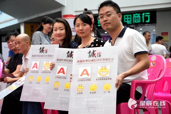 2017年9月,湘湖管理局推行诚信经营等级公示制度,党员诚信联盟率先执行。.png