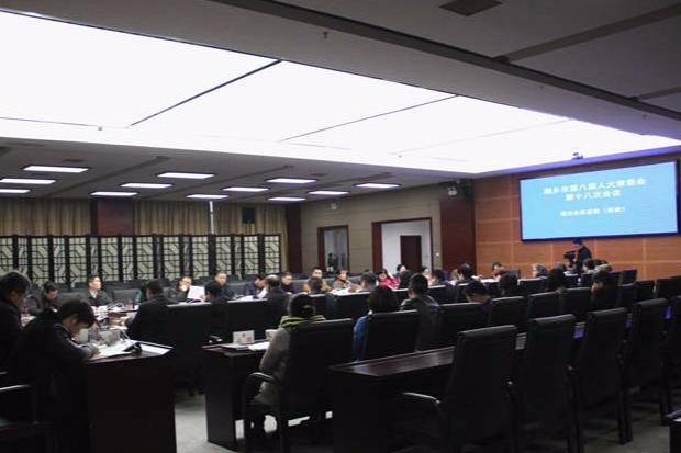 市第八届人大常委会第十八次会议召开
