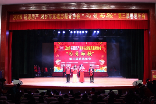 """""""为爱而歌""""龙城志愿者协会举办第三届感恩年会"""