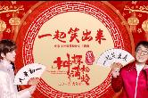 电影《神探蒲松龄》贺岁主题曲发布 成龙蔡徐坤合唱《一起笑出来》