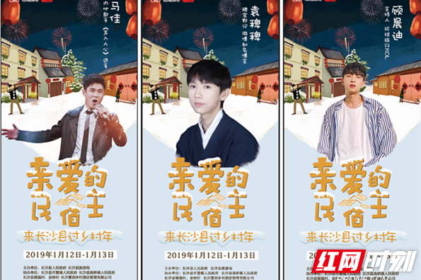 Stars host home-stays for welcoming new year in Changsha